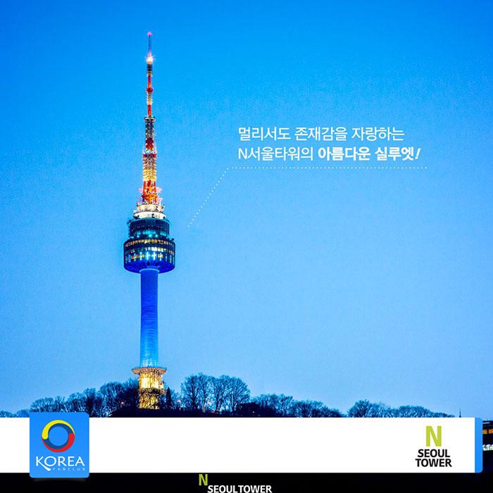 บัตรหอชมวิว N Seoul Tower บัตรผู้ใหญ่