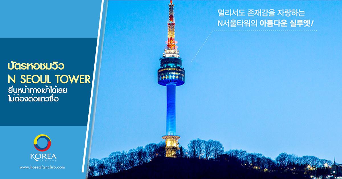 หอชมวิว N Seoul Tower