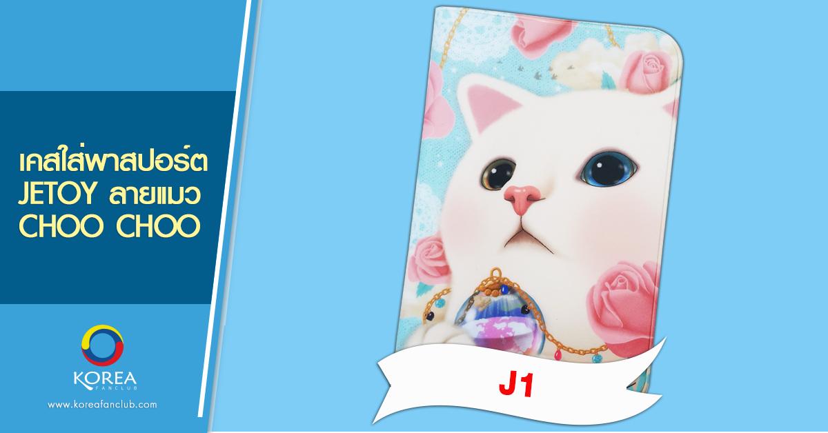 J1 เคสใส่พาสปอร์ต Jetoy ลายแมว choo choo